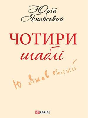 cover image of Чотири шаблi