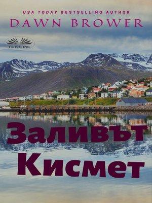 cover image of Заливът Кисмет