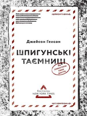 cover image of Шпигунські таємниці. Як захистити своє життя