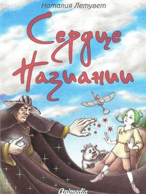 cover image of Сердце Назиании--Иллюстрированная фэнтези-сказка, роман