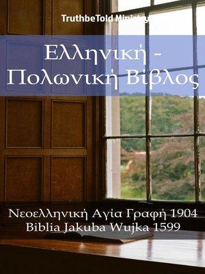 cover image of Ελληνική--Πολωνική Βίβλος