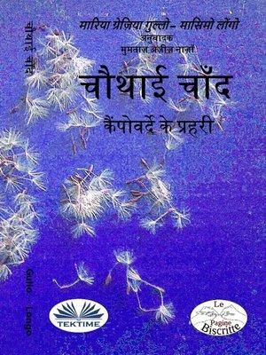 cover image of चौथाई चाँद