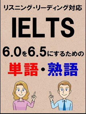 cover image of IELTS 6.0を6.5にするための単語・熟語(リーディング・リスニング対応勉強法)リストDL付