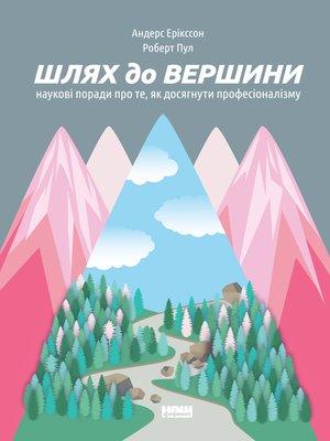 cover image of Шлях до вершини