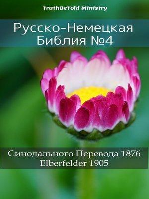 cover image of Русско-Немецкая Библия №4