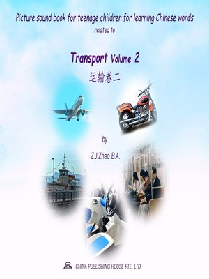 cover image of Picture sound book for teenage children for learning Chinese words related to Transport Volume 2