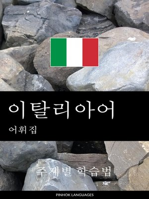 cover image of 이탈리아어 어휘집