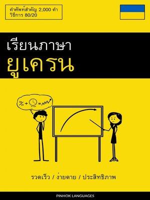cover image of เรียนภาษายูเครน--รวดเร็ว / ง่ายดาย / ประสิทธิภาพ
