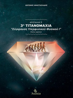 cover image of ΚΡΥΣΤΑΛΛΟΙ ΙΙΙ