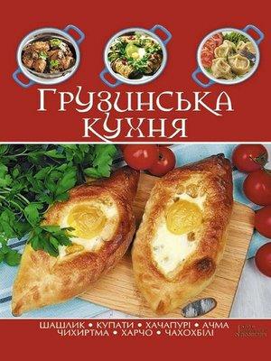 cover image of Грузинська кухня (Gruzins'ka kuhnja)