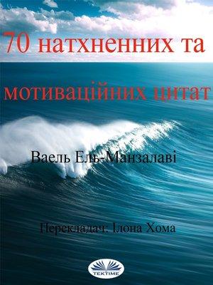 cover image of 70 Натхненних Та Мотиваційних Цитат