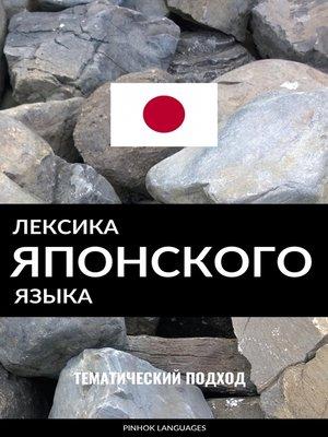 cover image of Лексика японского языка