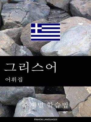 cover image of 그리스어 어휘집
