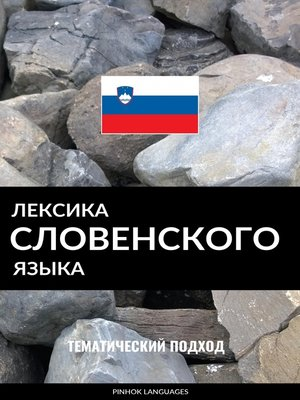 cover image of Лексика словенского языка