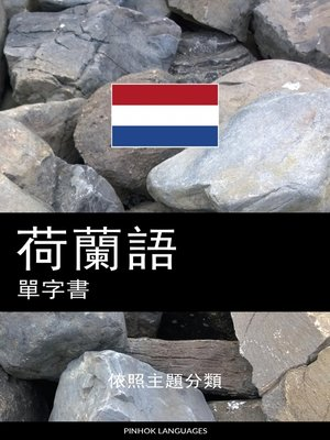 cover image of 荷蘭語單字書