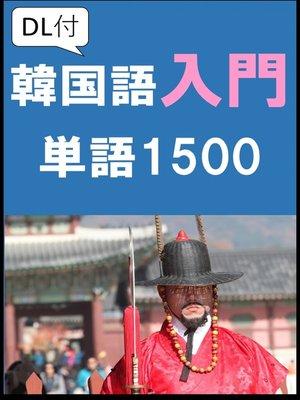 cover image of [単語リストDL付]韓国語入門単語(リスニング・リーディング・韓国語能力試験初級・ハングル検定対策)