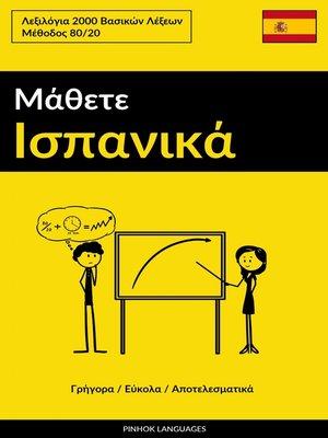 cover image of Μάθετε Ισπανικά--Γρήγορα / Εύκολα / Αποτελεσματικά