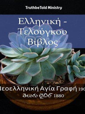 cover image of Ελληνική--Τελούγκου Βίβλος
