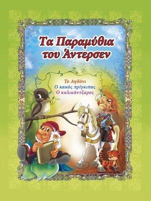 cover image of Tα Παραμύθια του Άντερσεν