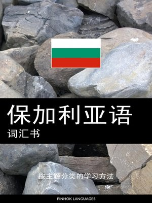 cover image of 保加利亚语词汇书