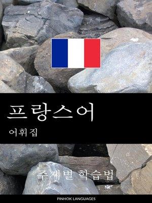 cover image of 프랑스어 어휘집