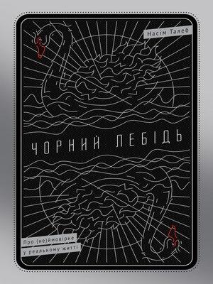 cover image of Чорний лебідь