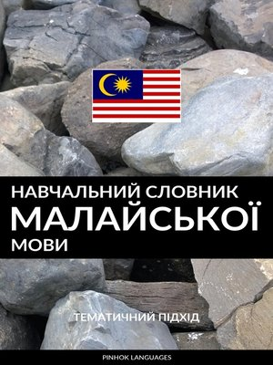 cover image of Навчальний словник малайської мови