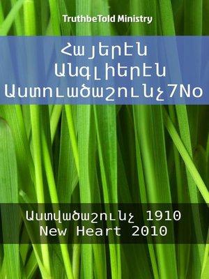 cover image of Հայերէն Անգլիերէն Աստուածաշունչ7No