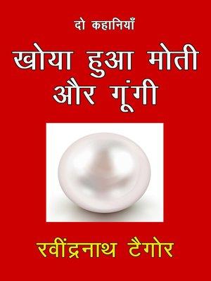 cover image of Khoya Huaa Moti Aur Gungi