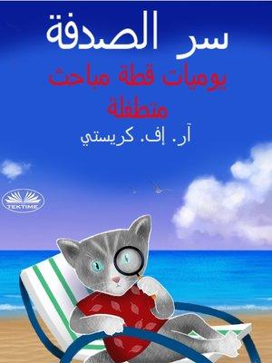 cover image of سر الصدفة