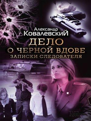 cover image of Дело о черной вдове. Записки следователя (Delo o chernoj vdove. Zapiski sledovatelja)