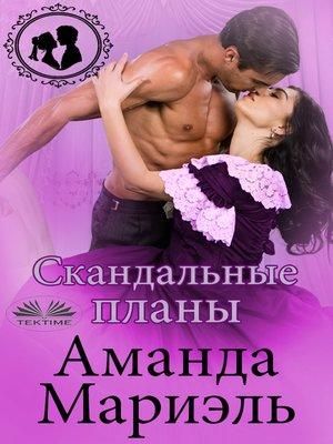 cover image of Скандальные Планы