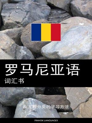 cover image of 罗马尼亚语词汇书