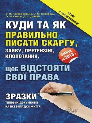 cover image of Куди та як правильно писати скаргу, заяву, претензію, клопотання, щоб відстояти свої права. Зразки типових документів