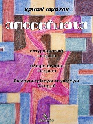 cover image of Απορρήματα