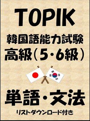 cover image of TOPIK(韓国語能力試験)高級(5・6級)単語・文法(リストダウンロード付き)