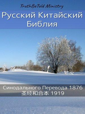 cover image of Русско-Китайская Библия