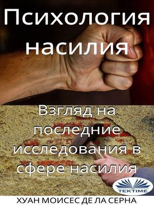 cover image of Психология Насилия