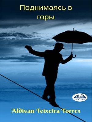cover image of Поднимаясь В Горы