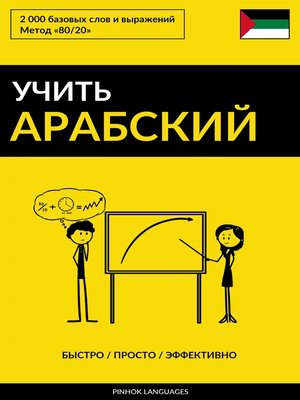 cover image of Учить арабский--Быстро / Просто / Эффективно