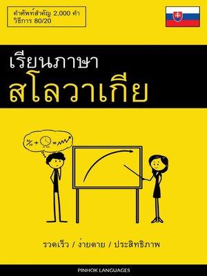 cover image of เรียนภาษาสโลวาเกีย--รวดเร็ว / ง่ายดาย / ประสิทธิภาพ