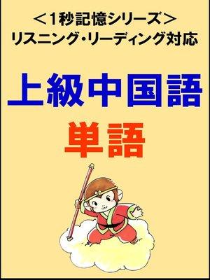 cover image of 上級中国語:1500単語(リスニング・リーディング対応、HSK6級レベル)1秒記憶シリーズ