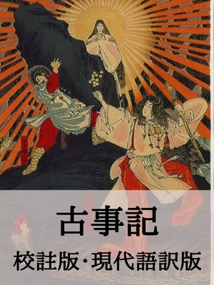 cover image of 古事記
