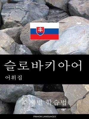 cover image of 슬로바키아어 어휘집