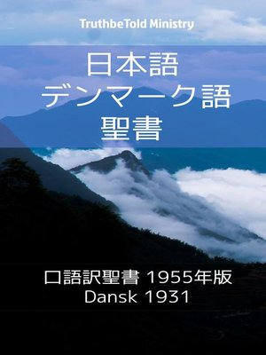 cover image of 日本語 デンマーク語 聖書