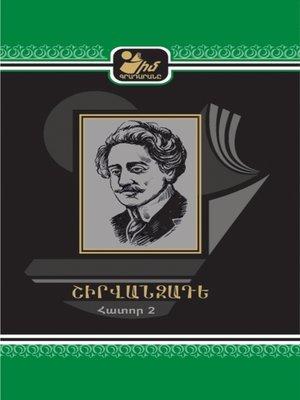 cover image of Ալեքսանդր Շիրվանզադեի 2-րդ հատոր--Իմ Գրադարանը