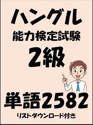 cover image of ハングル能力検定試験2級単語2582(リストダウンロード付き)