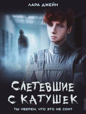 cover image of Слетевшие с катушек