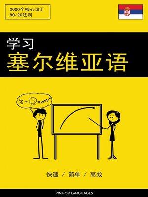 cover image of 学习塞尔维亚语 - 快速 / 简单 / 高效