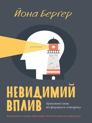 cover image of Невидимий вплив